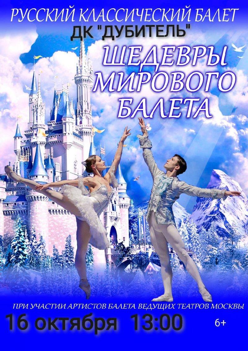 Русский классический балет