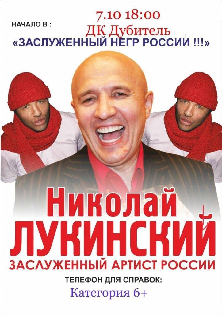 Заслуженный негр России