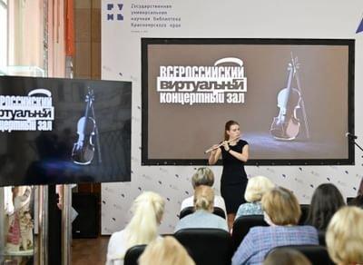 Виртуальный концертный зал вКраевушке,