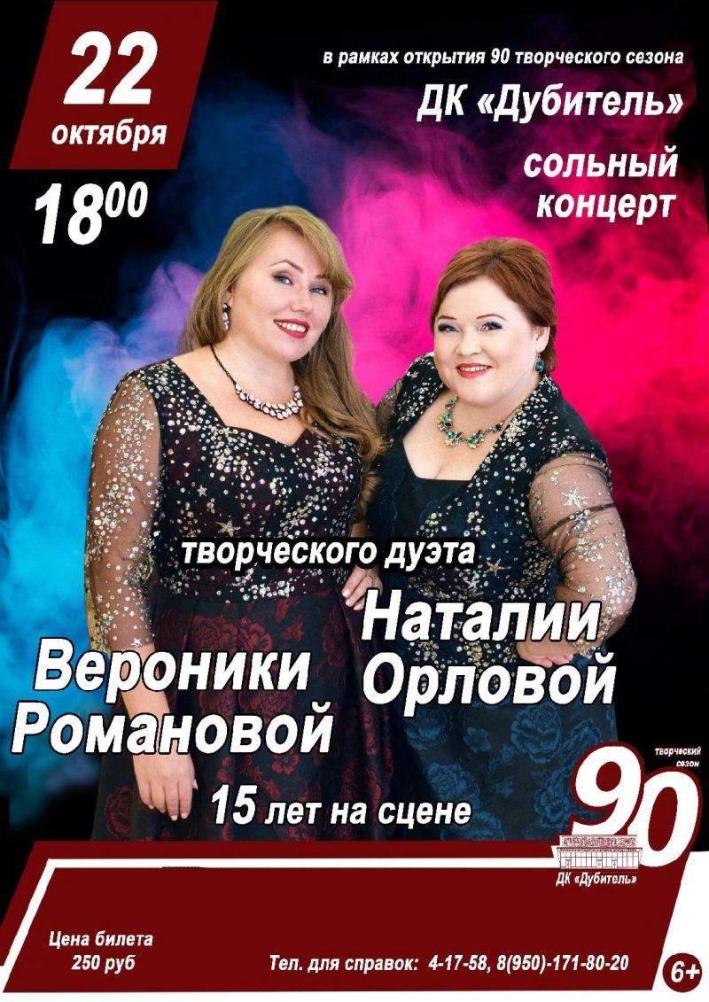 Сольный концерт творческого дуэта Вероники Романовой и Натальи Орловой ,