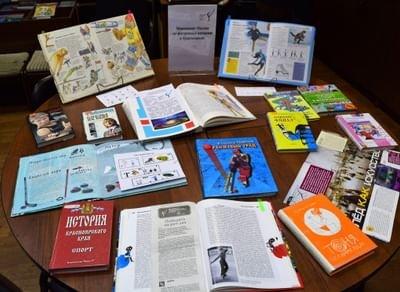 Книжная выставка «Спортивная гордость Красноярья»,