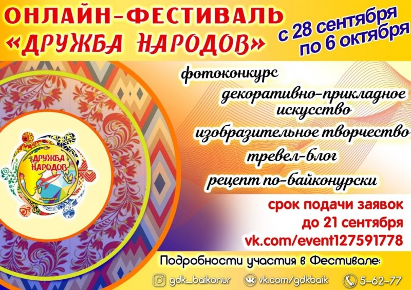 Онлайн-фестиваль Дружба народов!