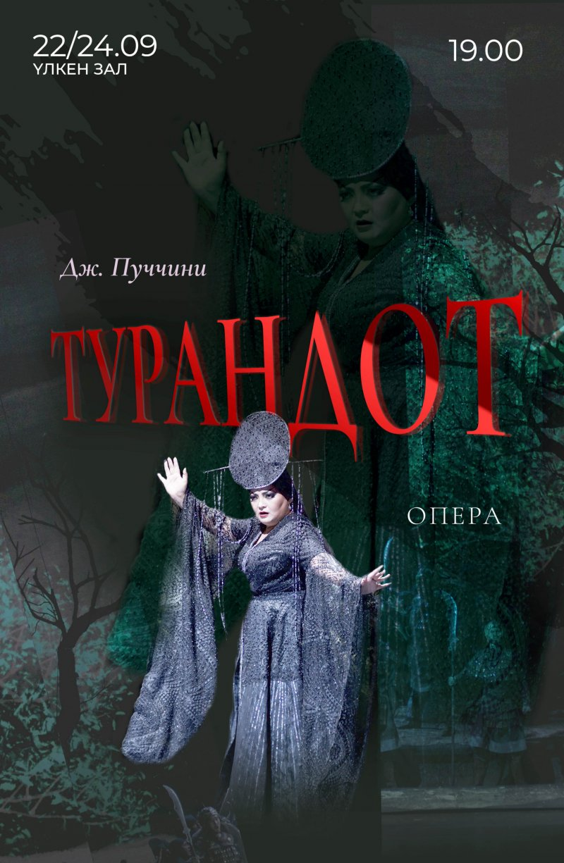 Турандот (Астана Опера)