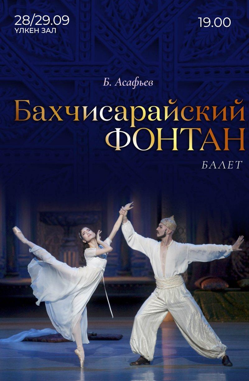 Бахчисарайский фонтан (Астана Опера)