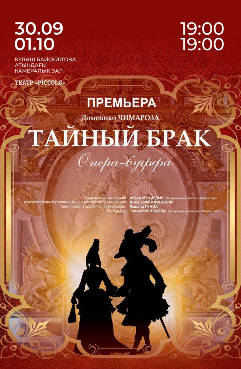Тайный брак (Астана Опера)