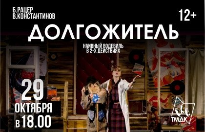 Новый Молодежный театр Спектакль «Долгожитель»,
