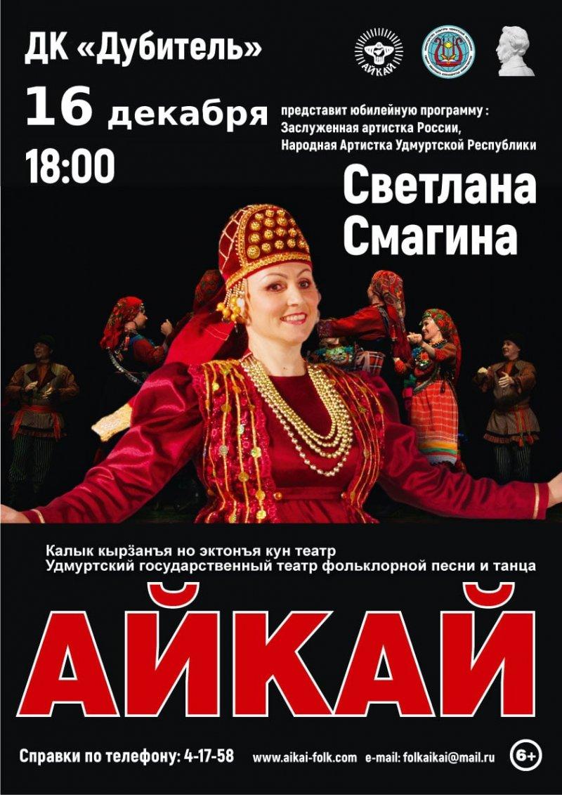 Юбилейная программа Светлана Смагина, Удмуртский государственный театр фольклорной песни и танца