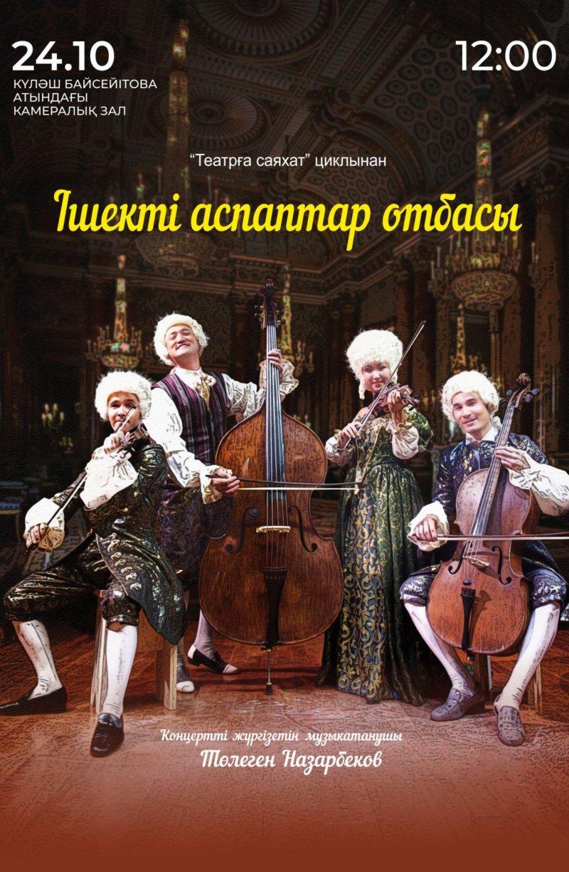 Дружная семейка струнных инструментов,