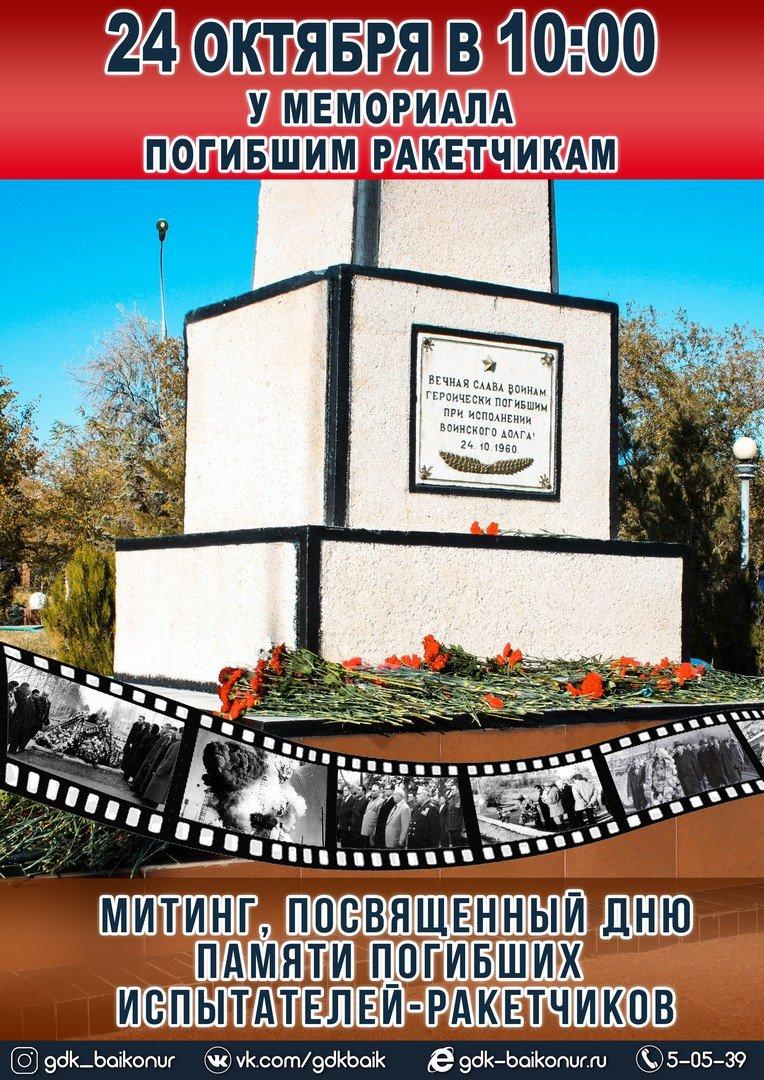 Состоится митинг, посвященный Дню памяти погибших испытателей-ракетчиков,