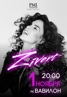 Zivert (Сургут)