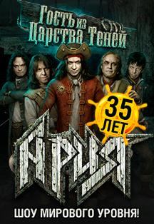 АРИЯ-35 ЛЕТ! Юбилейное шоу