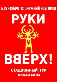 Руки Вверх! / Нижний Новгород