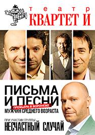 Квартет И. Письма и песни мужчин среднего возраста (г. Воронеж)