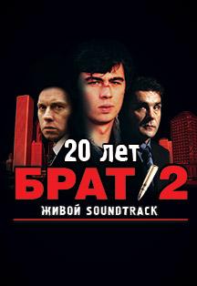 «Брат-2». 20 лет. Живой Soundtrack