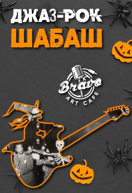 Джаз-рок шабаш