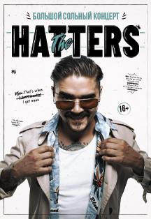 The Hatters. Дикий концерт на крыше
