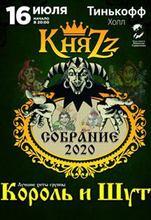 Король и Шут (КняZz) Собрание 2020
