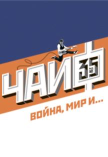 ЧАЙФ. ВОЙНА, МИР И...35 ЛЕТ ГРУППЕ