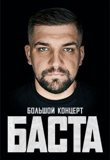 БАСТА (Казань)