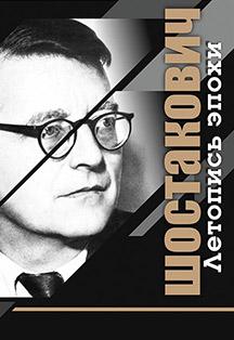 Симфонический концерт  «Шостакович. Летопись эпохи».