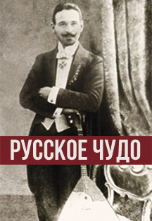 Русское чудо к 160-летию В. Андреева
