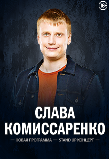 Слава Комиссаренко в Белгороде
