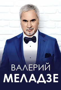 Валерий Меладзе. Концерт на крыше