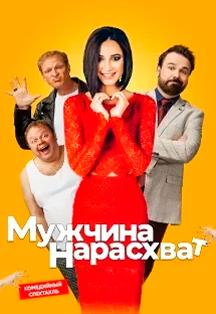 Спектакль-комедия