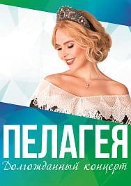 Пелагея в Уфе 2021