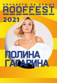 Полина Гагарина | Концерт на крыше | ROOF FEST