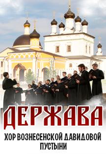 Мужской православный хор Держава