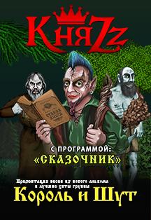КняZz (Сургут)
