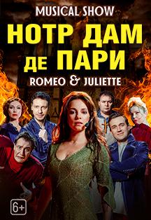Нотр Дам де Пари. Ромео и Джульетта.  Мюзикл-шоу