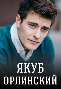 Якуб Йозеф Орлинский