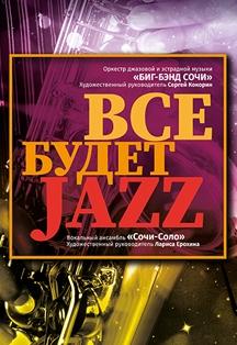 Все будет jazz