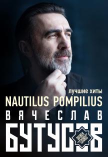 Вячеслав Бутусов. Nautilus Pompilius. Все хиты