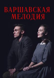 Спектакль Варшавская мелодия