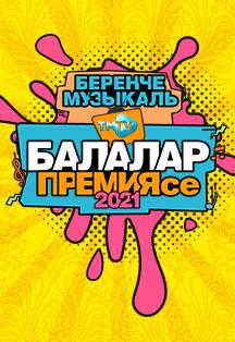 Беренче музыкаль TMTV БАЛАЛАР ПРЕМИЯсе 2021
