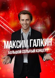 Максим Галкин. Большой сольный концерт