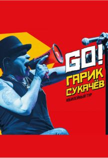 Гарик Сукачев. Юбилейный тур