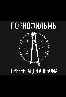 Порнофильмы. Новый альбом