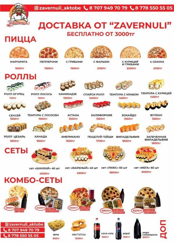 Zavernuli Aktobe