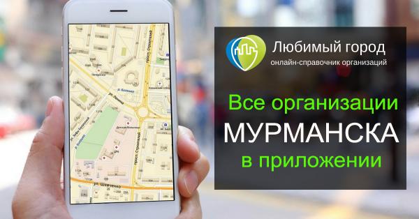 Любимый город Мурманск