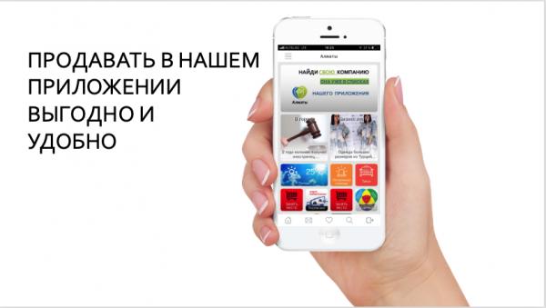 Информационный развлекательный сервис гостям и жителям города