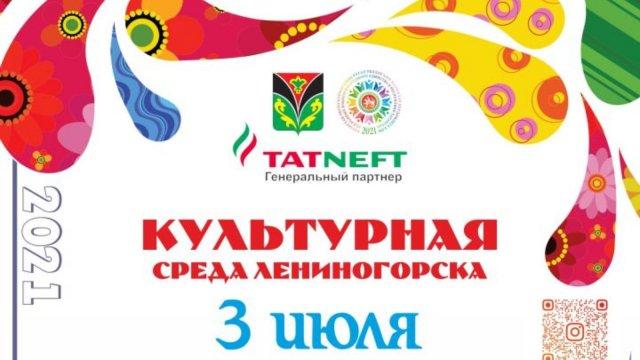 В Лениногорске пройдут мероприятия в рамках проекта Культурная среда