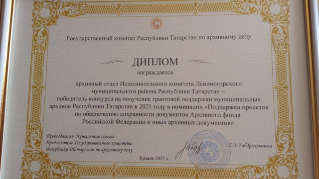 Архивный отдел Лениногорска стал победителем конкурса на получение грантовой поддержки муниципальных архивов РТ