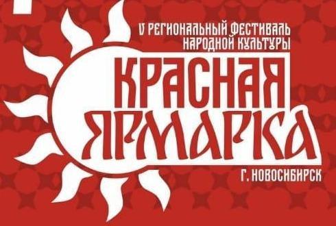 Куйбышев принял участие в V Региональном фестивале «Красная ярмарка»