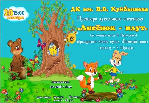 Премьера кукольного спектакля «Лисенок-плут»