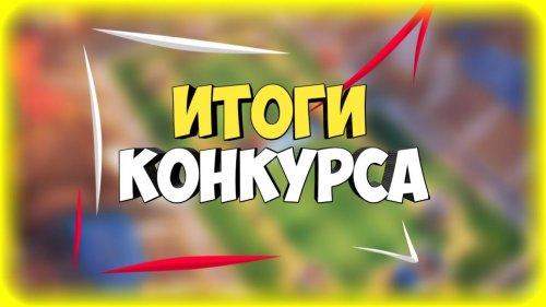 Стали известны итоги конкурса «Народное признание»