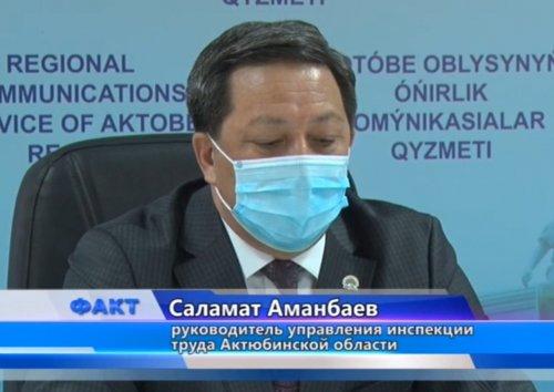 Решение по поводу трудового конфликта между руководством и работниками компании АО КМК Мунай